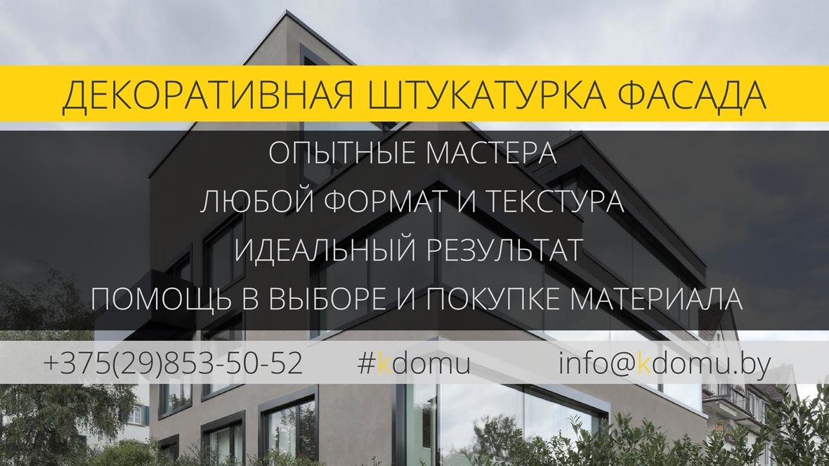 Декоративная отделка фасадов в Минске