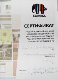 Сертификат Caparol - Capatect
