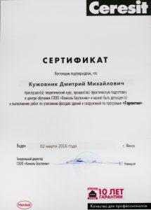 Сертификат Ceresit: Гарантия