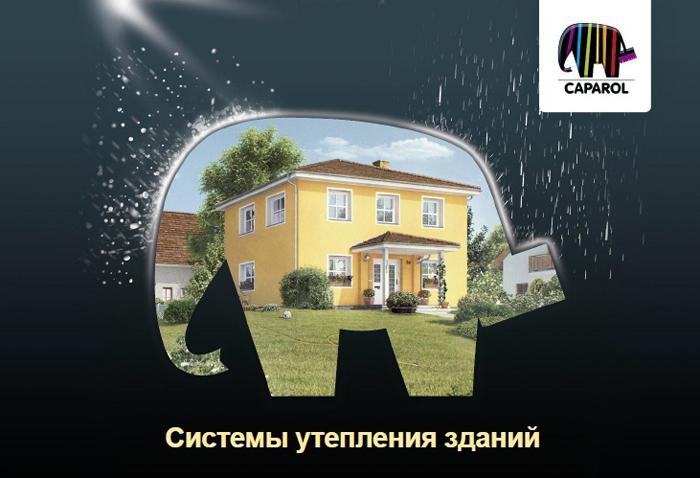 capatect caparol утепление фасадов