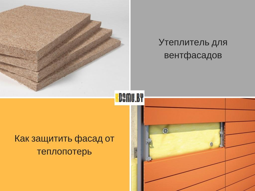 утеплитель для вентфасада - Blog Kdomu.by
